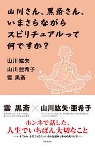 山川さん、黒斎さん、いまさらながらスピリチュアルって何ですか? 電子書籍版