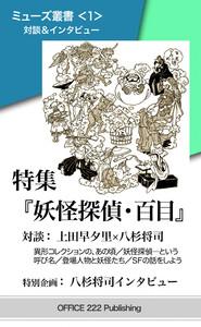 ミューズ叢書<1> 特集『妖怪探偵・百目』対談&インタビュー