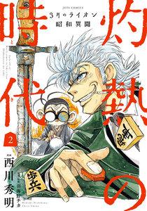 3月のライオン昭和異聞 灼熱の時代 2巻