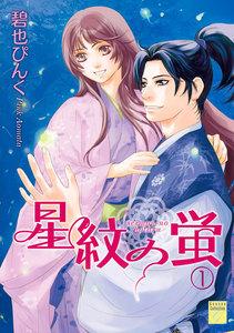 星紋の蛍 (1) 電子書籍版