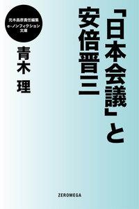 「日本会議」と安倍晋三