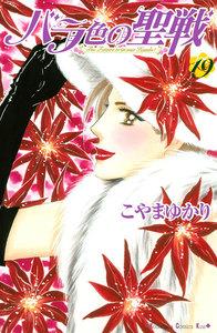 バラ色の聖戦 19巻