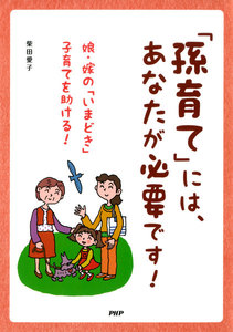 「孫育て」には、あなたが必要です! 娘・嫁の「いまどき」子育てを助ける!