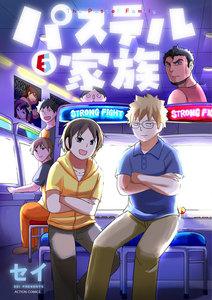 パステル家族 (6)【フルカラー電子書籍版限定特典付】