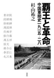 覇王と革命:中国軍閥史一九一五‐二八