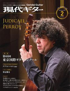 月刊現代ギター 2018年2月号 No.652