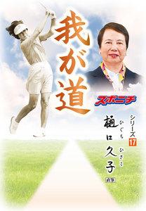 「我が道」樋口久子