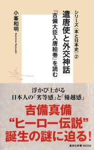 シリーズ<本と日本史>(2) 遣唐使と外交神話『吉備大臣入唐絵巻』を読む
