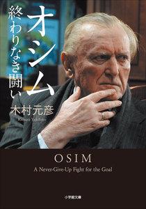 オシム 終わりなき闘い 電子書籍版