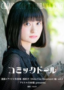コミックドール-漫画×アイドル写真集- 橘莉子(Shine Fine Movement)編  「アイドルの本棚」presents