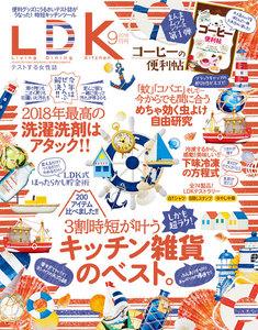 LDK (エル・ディー・ケー) 2018年9月号