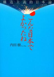 こんな日本でよかったね 構造主義的日本論