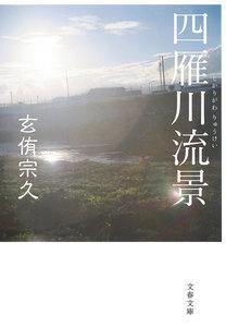 四雁川流景