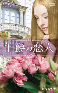 伯爵の恋人【ハーレクイン・プレゼンツ作家シリーズ別冊版】 電子書籍版