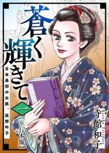 蒼く輝きて~日本最初の女医、荻野吟子~ 単行本版 1巻