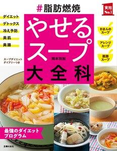#脂肪燃焼 やせるスープ大全科