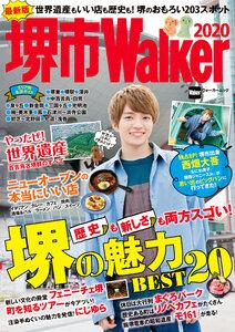 堺市Walker2020