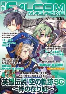 月刊ファルコムマガジン Vol.105