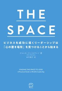 THE SPACE ビジネスを成功に導くリーダーシップは「心の置き場所」を見つけることから始まる