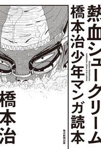 熱血シュークリーム 橋本治少年マンガ読本(毎日新聞出版)