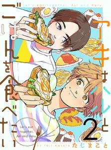 アキはハルとごはんを食べたい 【連載版】2