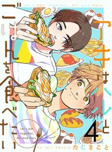 アキはハルとごはんを食べたい 【連載版】4