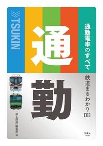 鉄道まるわかり011 通勤電車のすべて 電子書籍版