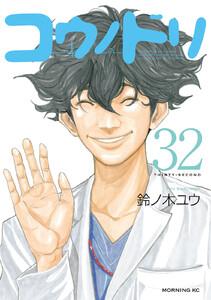 コウノドリ (32) 電子書籍版