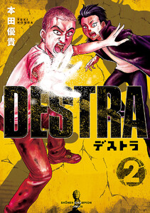 DESTRA -デストラ-