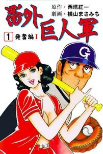 番外巨人軍 (1) 電子書籍版