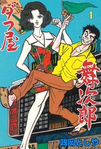 ダフ屋舞次郎 (1) 電子書籍版