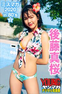 後藤真桜 ミスマガ2020in80's/2 ヤンマガデジタル写真集