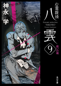 心霊探偵八雲9 救いの魂