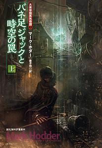 大英帝国蒸気奇譚 (1) バネ足ジャックと時空の罠 上 電子書籍版