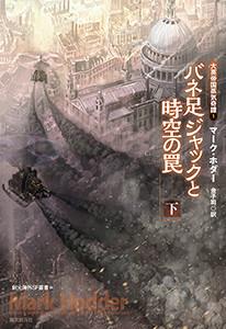 大英帝国蒸気奇譚 (1) バネ足ジャックと時空の罠 下 電子書籍版
