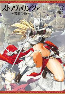 ストラヴァガンツァ-異彩の姫- 3巻