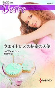 ウエイトレスの秘密の天使 電子書籍版