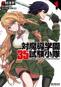 """対魔導学園35試験小隊 AntiMagic Academy """"The 35th Test Platoon"""""""