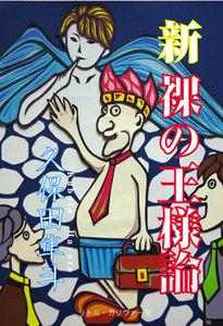 新裸の王様論
