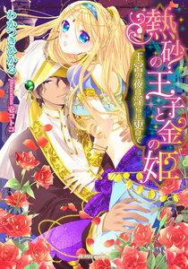 熱砂の王子と金の姫