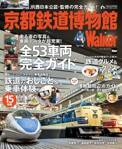 京都鉄道博物館Walker
