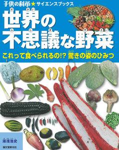 世界の不思議な野菜