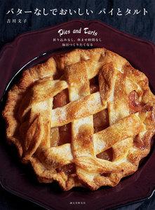 バターなしでおいしい パイとタルト