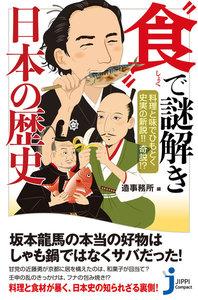 """料理と味でひもとく史実の新説!! 奇説!? """"食""""で謎解き 日本の歴史"""