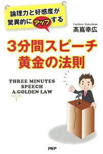 論理力と好感度が驚異的にアップする 3分間スピーチ 黄金の法則 電子書籍版