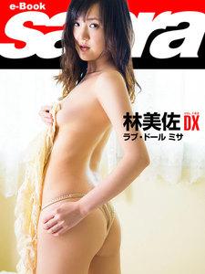 林美佐 [sabra net e-Book]