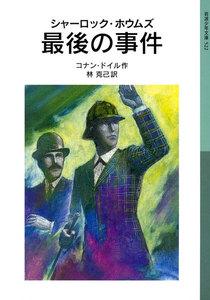 シャーロック・ホウムズ 最後の事件 電子書籍版