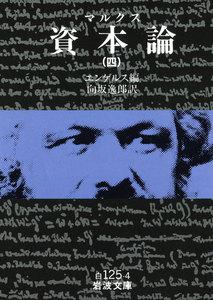 マルクス 資本論 4