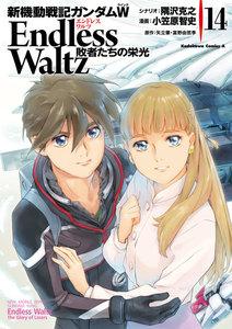 新機動戦記ガンダムW Endless Waltz 敗者たちの栄光 14巻