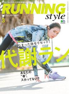 Running Style(ランニング・スタイル) 2018年3月号 Vol.108